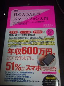 日本人のためのスマートフォン入門~今さら聞けない! スマートフォンの基礎からビジネス活用術まで~