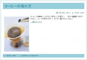 【WordPressを使う際によく入れるプラグイン】記事に追加した画像を一覧ページでサムネイル化『QF-GetThumb』