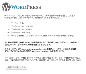 さくらインターネットへのWordpressインストールマニュアル