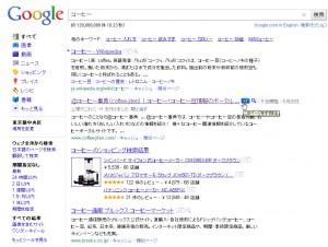 Google+1(グーグルプラスワン)が全世界で公開