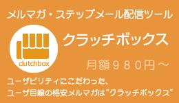 クラッチボックス 月額980円〜の初めての人向けメルマガ・ステップメール配信ツール