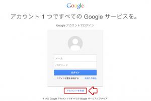 img_googleaccount02