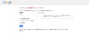 img_googleaccount04