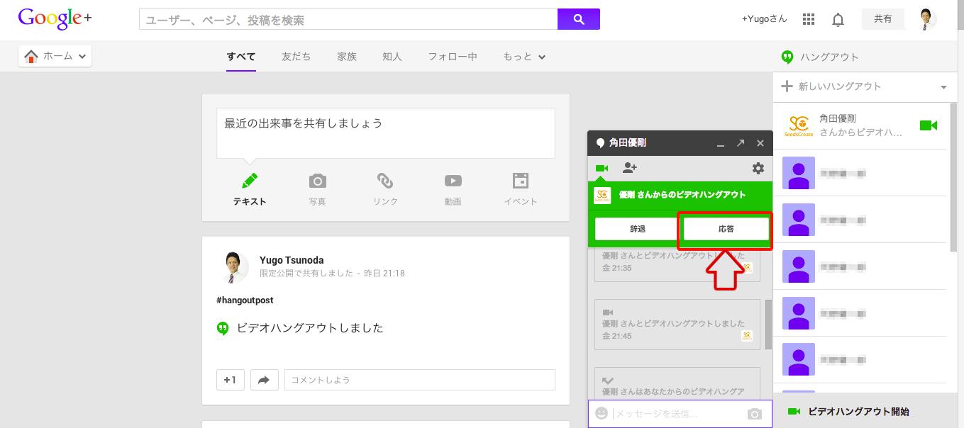 Google+ハングアウト