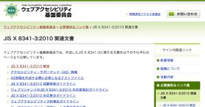 img_JISX8341-3-2010